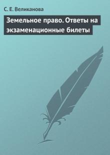 Обложка книги  - Земельное право. Ответы на экзаменационные билеты