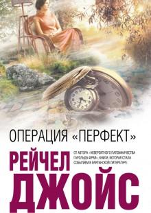 Обложка книги  - Операция «Перфект»