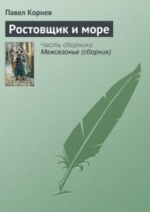 Обложка книги  - Ростовщик и море