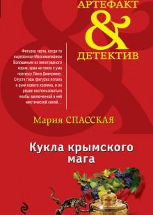 Обложка книги  - Кукла крымского мага