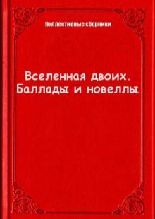 Обложка книги  - Вселенная двоих. Баллады и новеллы