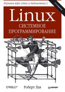 Обложка книги  - Linux. Системное программирование