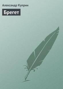 Обложка книги  - Брегет
