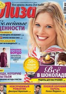 Обложка книги  - Журнал «Лиза» №42/2014