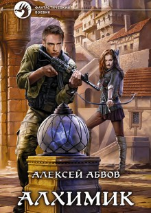 Обложка книги  - Алхимик