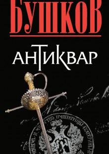 Обложка книги  - Антиквар