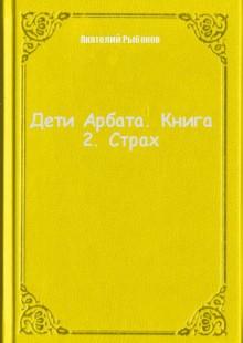 Обложка книги  - Дети Арбата. Книга 2. Страх