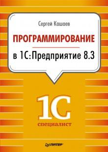 Обложка книги  - Программирование в 1С:Предприятие 8.3