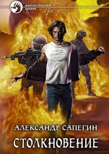 Обложка книги  - Столкновение