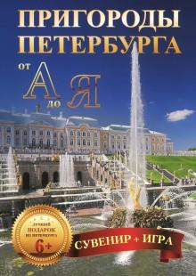 Обложка книги  - Пригороды Петербурга от А до Я (29 карточек)
