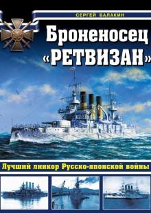 Обложка книги  - Броненосец «Ретвизан». Лучший линкор Русско-японской войны