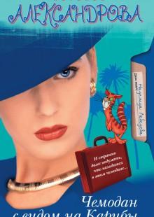 Обложка книги  - Чемодан с видом на Карибы