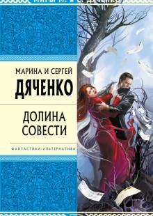 Обложка книги  - Долина Совести