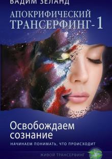 Обложка книги  - Освобождаем сознание: начинаем понимать, что происходит