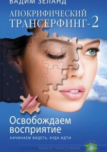 Обложка книги  - Освобождаем восприятие: начинаем видеть, куда идти