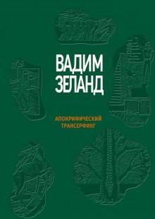 Обложка книги  - Апокрифический Трансерфинг