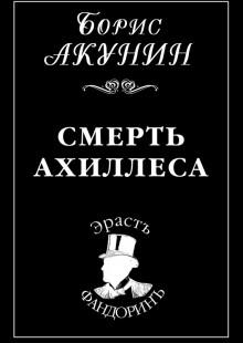 Обложка книги  - Смерть Ахиллеса