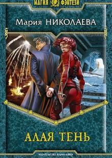 Обложка книги  - Алая Тень