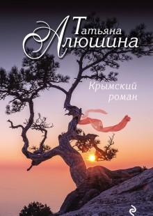 Обложка книги  - Крымский роман