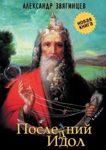 Обложка книги  - Последний идол (сборник)
