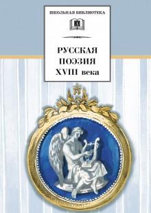 Обложка книги  - Русская поэзия XVIII века