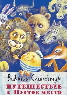 Обложка книги  - Путешествие в Пустое место (сборник)