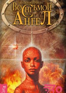 Обложка книги  - Восьмой ангел. I-II часть