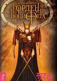 Обложка книги  - Орден Люцифера