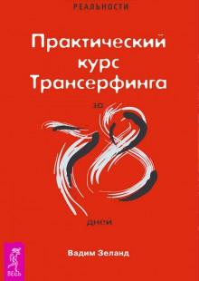 Обложка книги  - Практический курс Трансерфинга за 78 дней