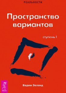 Обложка книги  - Трансерфинг реальности. Ступень I: Пространство вариантов