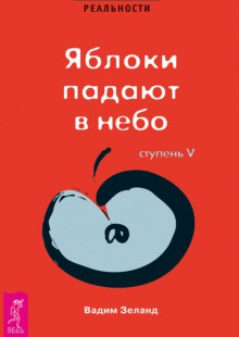 Обложка книги  - Трансерфинг реальности. Ступень V: Яблоки падают в небо