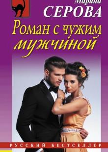 Обложка книги  - Роман с чужим мужчиной