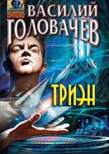 Обложка книги  - Триэн
