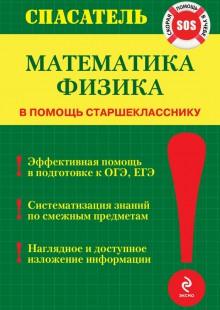 Обложка книги  - Математика. Физика
