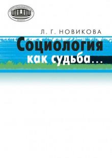 Обложка книги  - Социология как судьба…