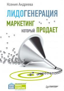 Обложка книги  - Лидогенерация. Маркетинг, который продает