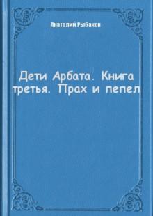 Обложка книги  - Дети Арбата. Книга третья. Прах и пепел