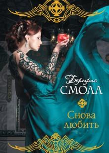 Обложка книги  - Снова любить