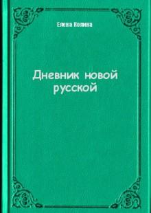 Обложка книги  - Дневник новой русской