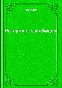 Обложка книги  - История с кладбищем