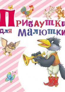 Обложка книги  - Прибаутки для малютки