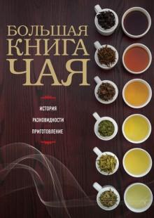 Обложка книги  - Большая книга чая