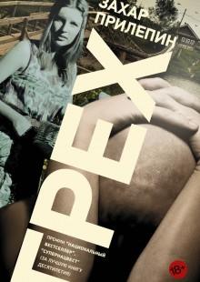 Обложка книги  - Грех (сборник)