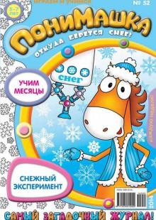 Обложка книги  - ПониМашка. Развлекательно-развивающий журнал. №52 (декабрь) 2014