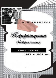 Обложка книги  - Перерождение (история болезни). Книга третья. 1997–2002 гг.