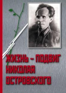 Обложка книги  - Жизнь – Подвиг Николая Островского