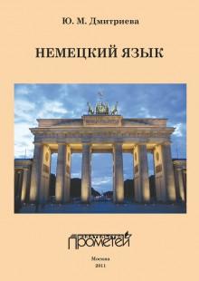Обложка книги  - Немецкий язык: Учебное пособие для студентов, обучающихся по дефектологическим специальностям