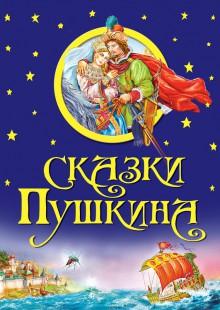 Обложка книги  - Сказки Пушкина
