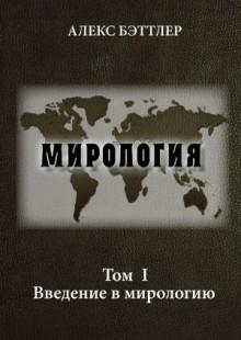 Обложка книги  - Мирология. Том I. Введение в мирологию