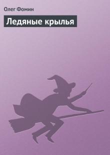 Обложка книги  - Ледяные крылья